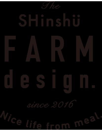 長野・信州の農業を応援するデザインファーム信州ファームデザイン