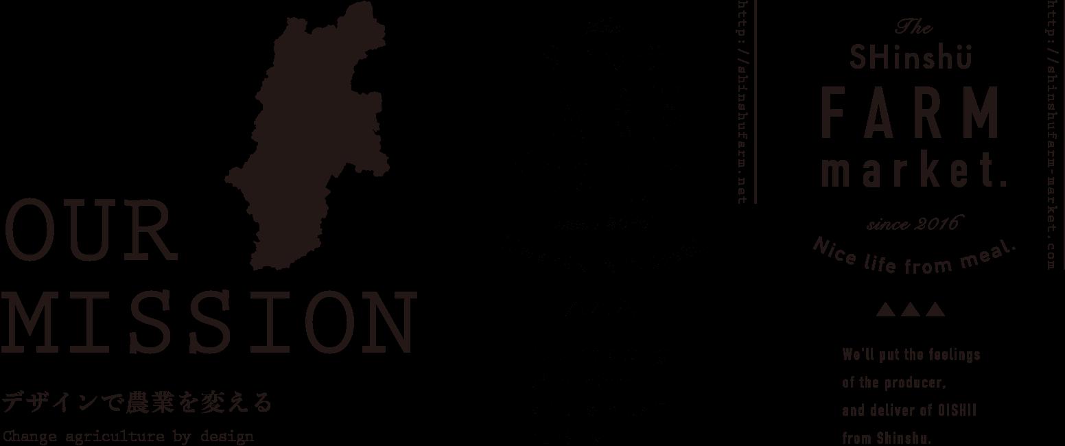 信州ファームデザイン:デザインで農業を変える