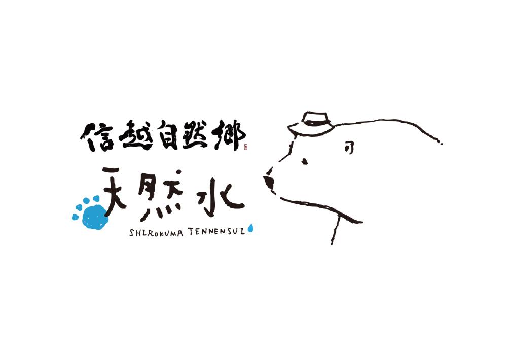 制作実績:信越自然郷天然水ロゴ・販促物制作