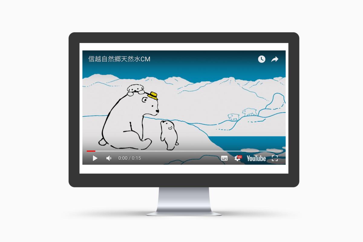 信越自然郷天然水テレビコマーシャル