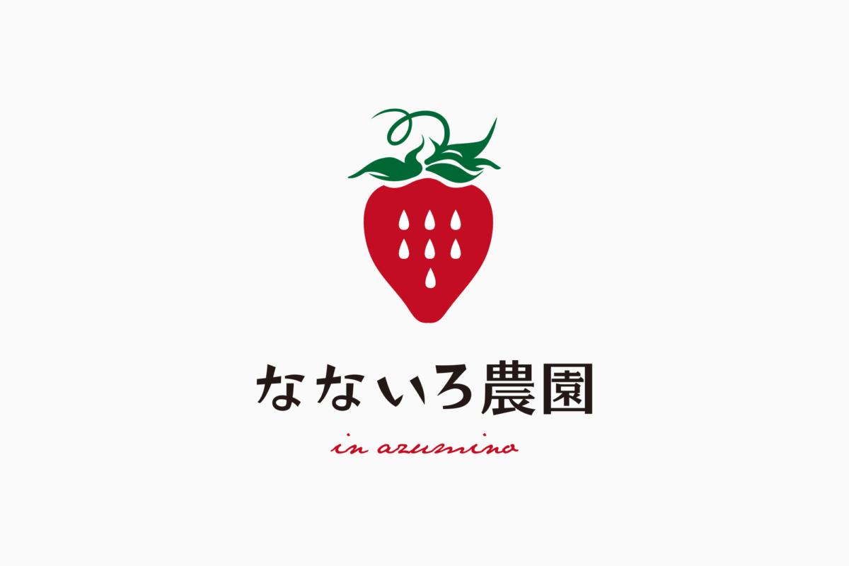 安曇野市いちご農園ロゴ