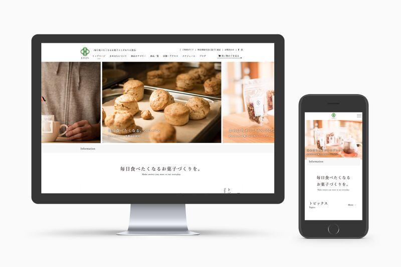 戸隠 食品・日用品オンラインショップ製作
