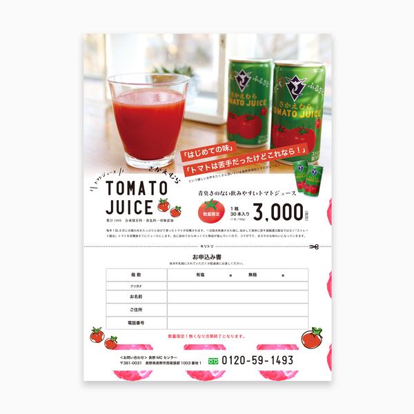 栄村 トマトジュース ロゴ制作